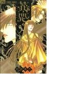 花恋(モバフラフラワーコミックス) 7巻セット