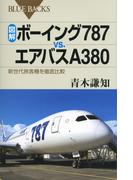 図解・ボーイング787 vs.エアバスA380 新世代旅客機を徹底比較 (ブルーバックス)(ブルー・バックス)