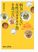 病気にならない女性は「カタカナ食」を食べない 人生が好転し始める「1食100円」の美的メンテナンス48 (講談社+α新書)(講談社+α新書)