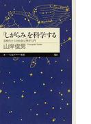 「しがらみ」を科学する 高校生からの社会心理学入門 (ちくまプリマー新書)(ちくまプリマー新書)
