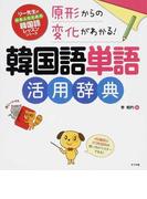 原形からの変化がわかる!韓国語単語活用辞典 (リー先生の日本人のための韓国語レッスンシリーズ)