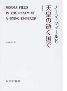 天皇の逝く国で 増補版 (始まりの本)