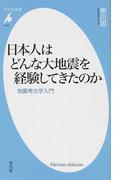 日本人はどんな大地震を経験してきたのか 地震考古学入門 (平凡社新書)(平凡社新書)