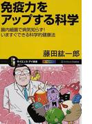 免疫力をアップする科学 腸内細菌で病気知らず!いますぐできる科学的健康法 (サイエンス・アイ新書 医学)(サイエンス・アイ新書)