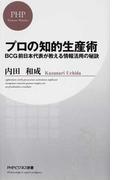 プロの知的生産術 BCG前日本代表が教える情報活用の秘訣 (PHPビジネス新書)(PHPビジネス新書)