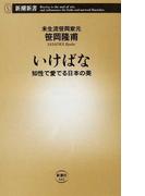 いけばな 知性で愛でる日本の美 (新潮新書)(新潮新書)