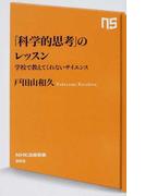 「科学的思考」のレッスン 学校で教えてくれないサイエンス (NHK出版新書)(生活人新書)