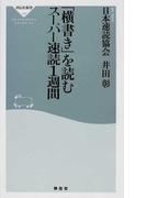 「横書き」を読むスーパー速読1週間 (祥伝社新書)(祥伝社新書)