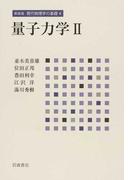 現代物理学の基礎 新装版 4 量子力学 2