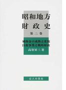 昭和地方財政史 第2巻 補助金の成熟と変貌 匡救事業と戦時財政