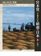 宮本常一とあるいた昭和の日本 3 九州 2 (あるくみるきく双書)