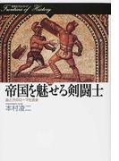 帝国を魅せる剣闘士 血と汗のローマ社会史 (歴史のフロンティア)