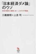 「日本経済ダメ論」のウソ 日本が絶対に破産しない、これだけの理由 (知的発見!BOOKS)