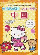 旅の指さし会話帳mini YUBISASHI×ハローキティ中国 中国語