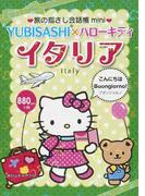 旅の指さし会話帳mini YUBISASHI×ハローキティ イタリア イタリア語