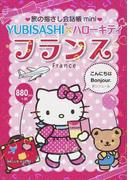 旅の指さし会話帳mini YUBISASHI×ハローキティ フランス フランス語