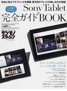 Sony Tablet完全ガイドBOOK タブレット入門から活用まで。Sony Tablet使いこなし術 デジモノ×ステーションPresents (Sony Magazines Deluxe)