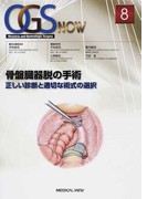OGS NOW Obstetric and Gynecologic Surgery 8 骨盤臓器脱の手術