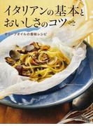 イタリアンの基本とおいしさのコツ オリーブオイルの香味レシピ