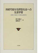持続可能な包摂型社会への生涯学習 政策と実践の日英韓比較研究