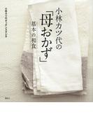 小林カツ代の「母おかず」 基本の和食 (講談社のお料理BOOK)(講談社のお料理BOOK)