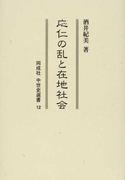 応仁の乱と在地社会 (同成社中世史選書)