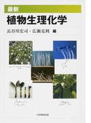 最新植物生理化学