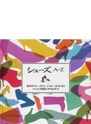 シューズA−Z 靴のデザイナー、ブランド、メーカー、リテーラーまでファッションの変遷エンサイクロペディア