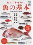 知っておきたい魚の基本 美味しい魚の基礎知識満載! 魚貝を食べて元気になろう!