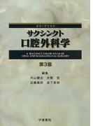 サクシンクト口腔外科学 カラーアトラス 第3版