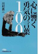 心に響く勇気の言葉100 (日経ビジネス人文庫)(日経ビジネス人文庫)
