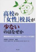高校の「女性」校長が少ないのはなぜか 都道府県別分析と女性校長インタビューから探る