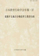 変貌する地方分権改革と教育行政 (日本教育行政学会年報)