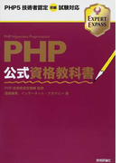 PHP公式資格教科書 (EXPERT EXPASS)