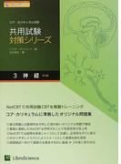 共用試験対策シリーズ コア・カリキュラム対応 第3版 3 神経