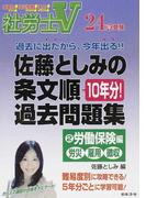 佐藤としみの条文順過去問題集 社労士V 24年受験2 労働保険編