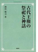 古代王権の祭祀と神話 オンデマンド版 (On Demand Books)