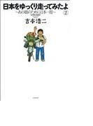 日本をゆっくり走ってみたよ(ACTION C) 2巻セット(アクションコミックス)