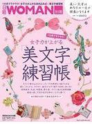 1カ月でラクラク♪ 女子力が上がる 美文字練習帳 (日経ホームマガジン)