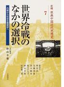 新編原典中国近代思想史 7 世界冷戦のなかの選択