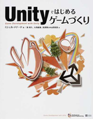Unityではじめるゲームづくり (Professional Game Programming)
