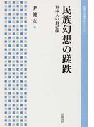 民族幻想の蹉跌 日本人の自己像 (岩波人文書セレクション)