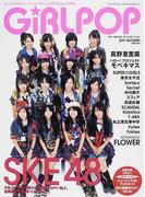 GiRLPOP 2011AUTUMN SKE48/真野恵里菜/ハロー!プロジェクト モベキマス/SUPER☆GiRLS (SONY MAGAZINES ANNEX)