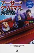 アーサー・クリスマスの大冒険 ソニー・ピクチャーズ・アニメーション+アードマン・アニメーション