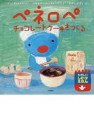 ペネロペチョコレートケーキをつくる (たのしいしかけえほん ペネロペしかけえほん)
