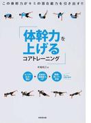 体幹力を上げるコアトレーニング この体幹力がキミの潜在能力を引き出す!!