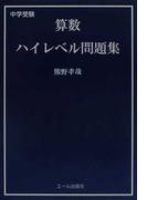 中学受験算数ハイレベル問題集 (YELL books)