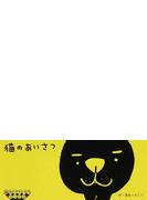 猫のあいさつ
