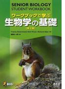 ワークブックで学ぶ生物学の基礎 第2版