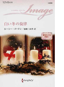 白い冬の旋律 (ハーレクイン・イマージュ 愛をたどる系譜)(ハーレクイン・イマージュ)